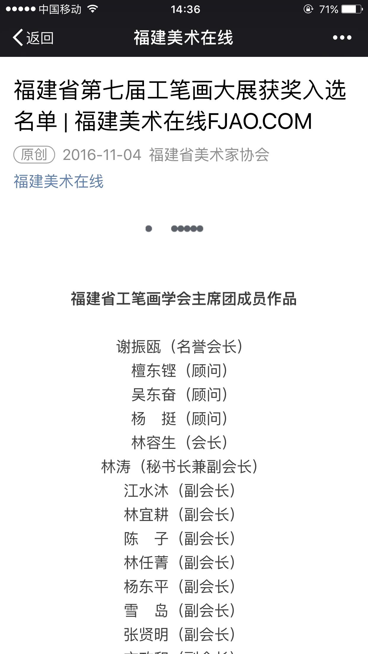 郑路迅、黄海丽分别在福建省第七届工笔画展获奖、入选