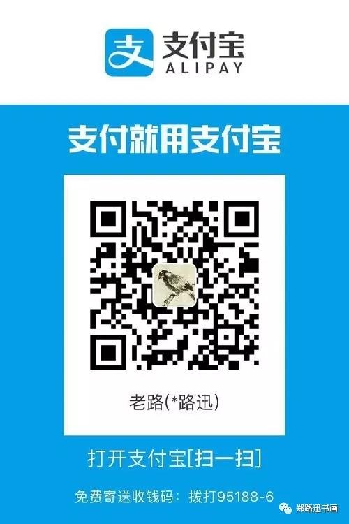 郑路迅工作室 2021年第6届工笔画网络班招生简章
