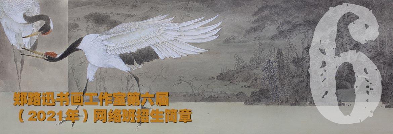 郑路迅书画工作室第六届招生简章
