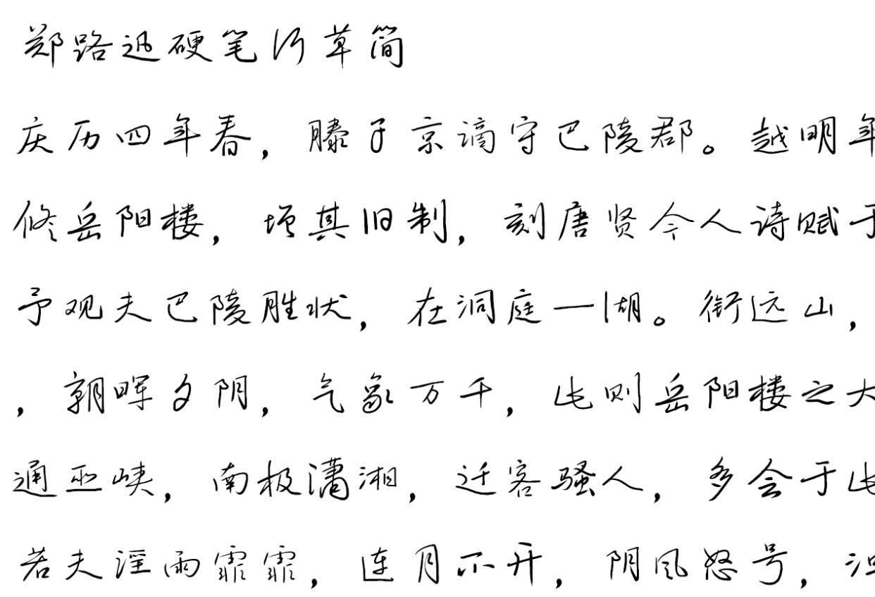 郑路迅书法字库发布