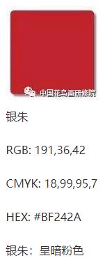 常用国画颜料和电脑GRB、CMYK值