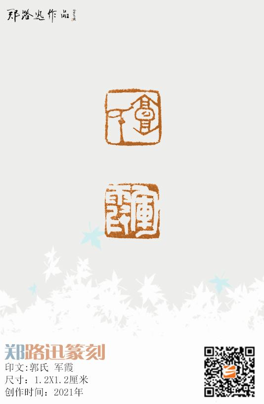 2021年六月份篆刻选集