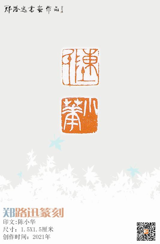 2021年篆刻选集1