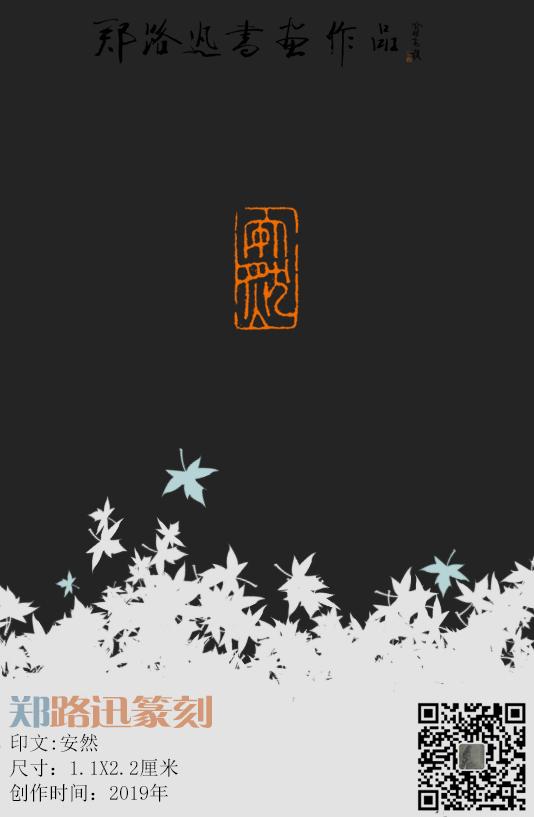 2019年篆刻选集1
