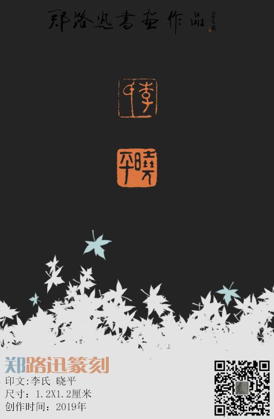 2019年篆刻选集2