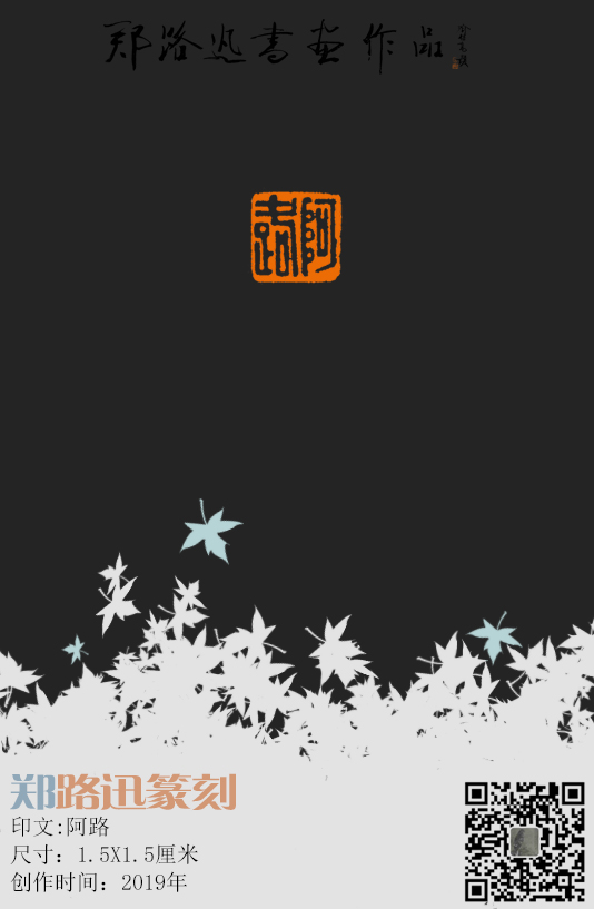 2019年篆刻选集3